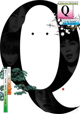 ノダマップQ:A Night At The Kabuki280