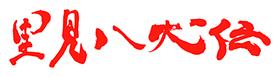 梅田芸術劇場_里見八犬伝 公式タイトルロゴ(横)280