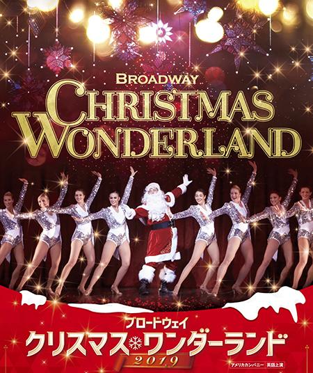 キョードー東京クリスマス・ワンダーランド2019CW_LEAFLET_メインビジュアル450
