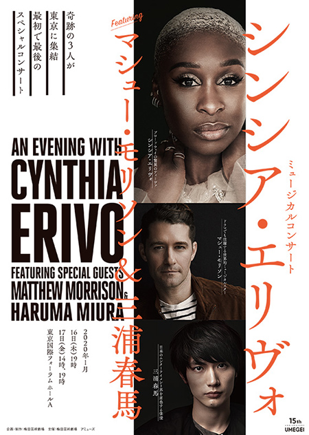 梅田芸術劇場_cynthia_f_シンシア・エリヴォコンサート450