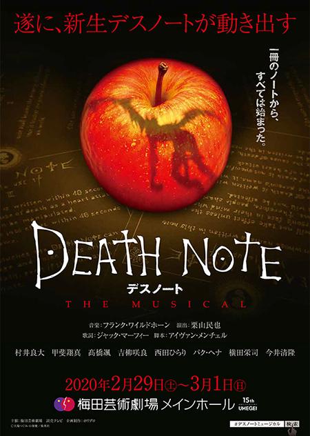 梅田芸術劇場 デスノート deathnote_450