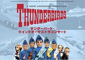 キョードー東京「サンダーバードウインドオーケストラコンサート」Key visual280