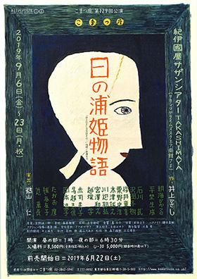 インタースペース【軽】こまつ座「日の浦姫物語」画像280