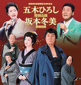 新歌舞伎座_五木ひろし 坂本冬美280