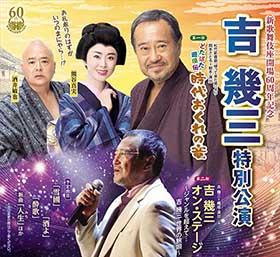 新歌舞伎座_12月吉幾三チラシ画像280