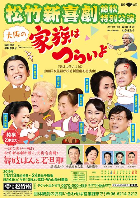 松竹_松竹新喜劇 錦秋特別公演団体用チラシ450