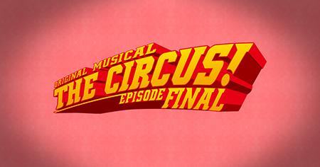 株式会社インタースペース_ザ・サーカス!「THE CIRCUS!エピソードFINAL」ロゴ450
