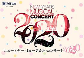 東急文化村_ニューイヤー・ミュージカル・コンサート2020バナー280