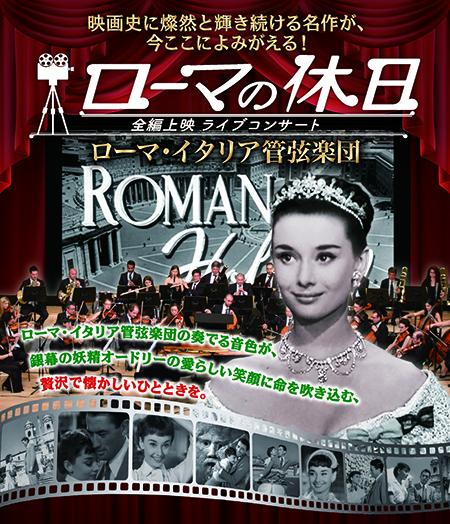 インプレサリオ_ローマ・イタリア管弦楽団_ローマの休日450