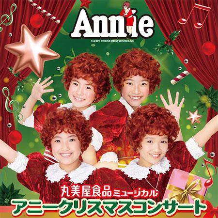 キョードー東京_アニークリスマスコンサート2019_450