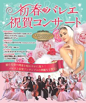 インプレサリオ_初春バレエ祝賀コンサート280