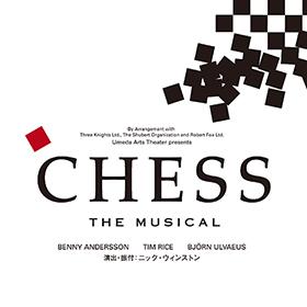 梅田芸術劇場chess logo-W450