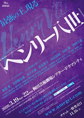 梅田芸術劇場_ヘンリー八世henry8_kariA4_280