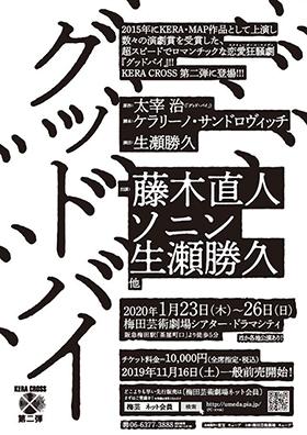 梅田芸術劇場_グッドバイ仮チラシ第一弾280
