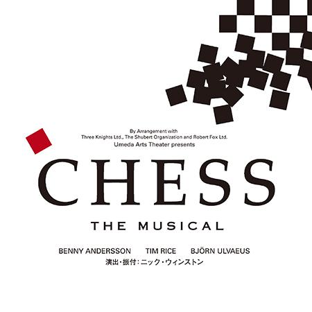 梅田芸術劇場chess logo-W280