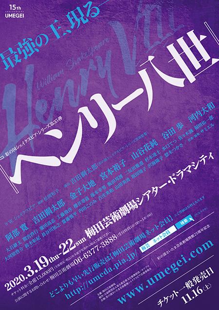 梅田芸術劇場_ヘンリー八世henry8_kariA4_450