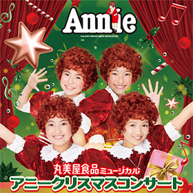 キョードー東京_アニークリスマスコンサート2019_280