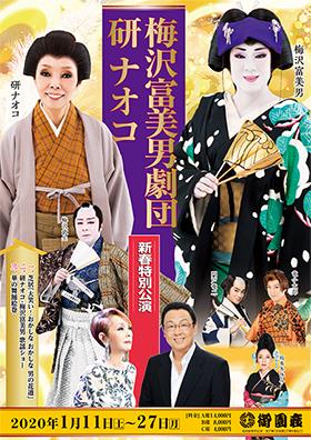 御園座_梅沢富美男・研ナオコ新春特別公演 A4-1_280