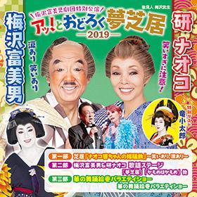 アイエス_梅沢富美男&研ナオコ アッ!とおどろく夢芝居2019最新280