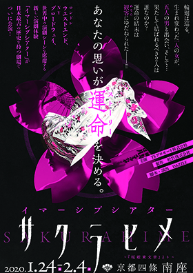 191970@[001-001]2020年1月2月公演「サクラヒメ」速報d