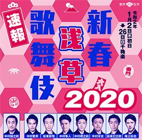 松竹_新春浅草歌舞伎仮チラシ_cc2017_280