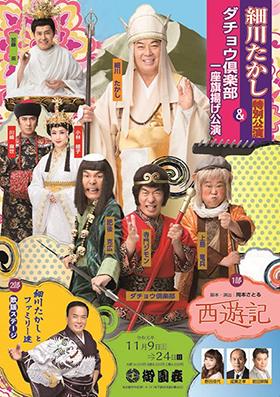御園座_細川たかし特別公演チラシ画像280