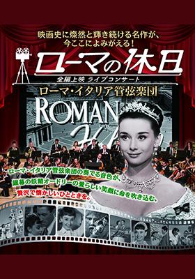 ローマの休日ライブコンサート_イチオシ