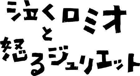 東急文化村_泣くロミオと怒るジュリエットlogo450