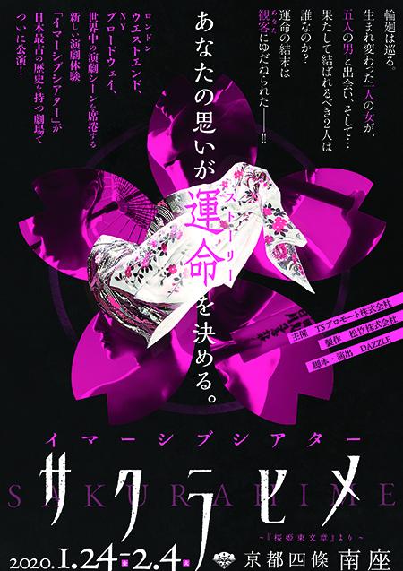 松竹_2020年1月2月公演「サクラヒメ」速報チラシ_1016表面450