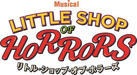 東宝_リトル・ショップ・オブ・ホラーズLSOH_logo_R450