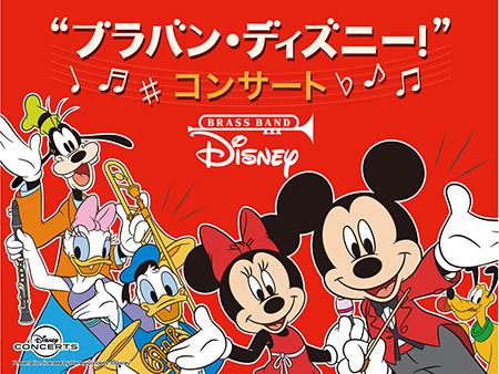 キョードー大阪_ブラバン・ディズニーコンサート450