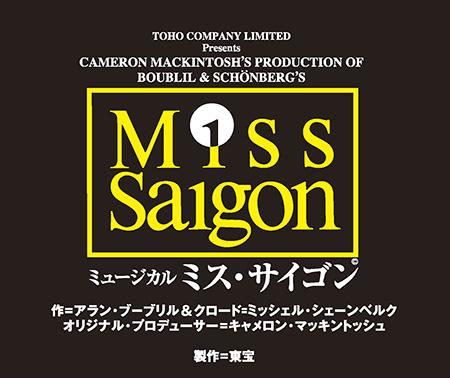 東宝_ミス・サイゴンロゴ450