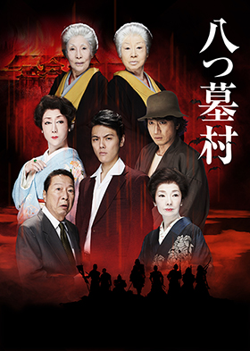 新橋演舞場_八つ墓村yatsuhaka_TOKYO_title280