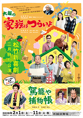松竹新喜劇 二月特別公演イチオシ