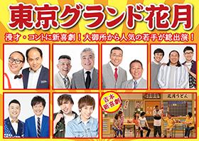 よしもと_東京グランド花月202002チケットCD様280