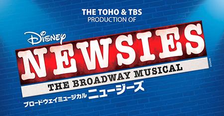 東宝&TBS「ニュージーズ」ロゴ450