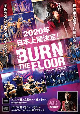 サンライズ_BURN THE FLOOR仮チラシ表280