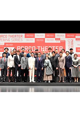 ■PARCO劇場お披露目&オープニング・シリーズ記者会見レポート