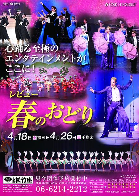 OSK春の松竹_OSK日本歌劇団レビュー春のおどり450おどり速報チラシ20190615_D190708ol