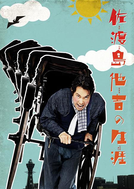 パルコ「佐渡島他吉の生涯」ポスターsado_pos3tg_タイトル有り差し替え450
