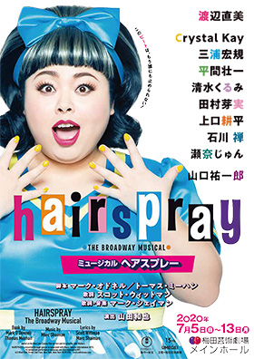 梅田芸術劇場ヘアスプレーHair Spray_kariA4-280