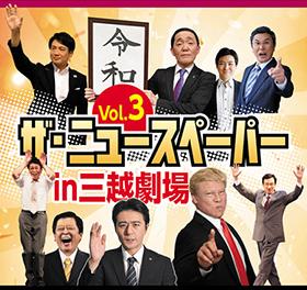 キョードー東京_ザニュースペーパー_2020_04_280