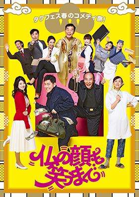 関西TV_タクフェス 春のコメディ祭!『仏の顔も笑うまで』hotoke_keyvisua軽280