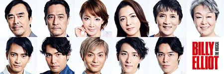 ホリプロ_ビリー・エリオット〜リトル・ダンサー〜BE2020大人cast450