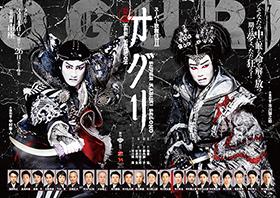 大阪松竹_最新191978@[001-001]スーパー歌舞伎セカンド「オグリ」No2表面_南座版280