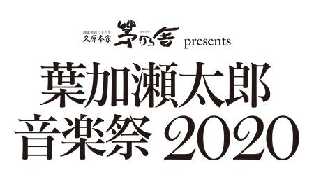 キョードー東京_葉加瀬太郎 音楽祭2020ロゴ