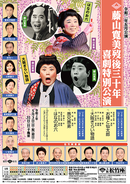 松竹_藤山寛美歿後三十年喜劇特別公演本チラシ表面450