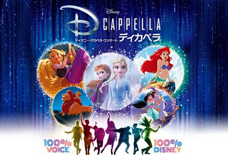 キョードー大阪_ディカペラ_Presentation made under license from Disney Concert280
