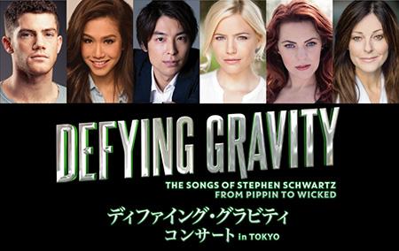 キョードー東京_ディファイング・グラビティ・コンサート in TOKYODGメインビジュアル最新450