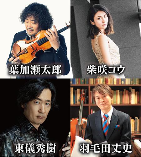 キョードー東京_葉加瀬太郎 音楽祭2020明治神宮組写真4名450